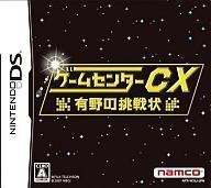 【中古】ニンテンドーDSソフト ゲームセンターCX 有野の挑戦状
