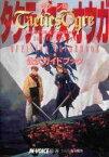【中古】ゲーム攻略本 SS タクティクスオウガ 公式ガイドブック【中古】afb