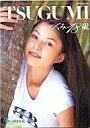 【中古】女性アイドル写真集 美少女写真集 TSUGUMI つぐみ18歳
