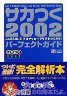 【中古】ゲーム攻略本 PS2 サカつく2002 J.LEAGUEプロサッカークラブをつくろう! パーフェク...