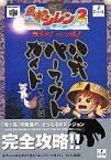 【中古】ゲーム攻略本 N64 風来のシレン2 公式パーフェクトガイド【中古】afb