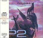 【中古】CDアルバム 機動警察パトレイバー2 THE MOVIE オリジナルサウンドトラック P2