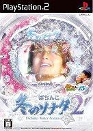 【中古】PS2ソフト パチってちょんまげ達人15〜ぱちんこ冬のソナタ2