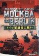 【中古】Win98-XP CDソフト モスクワ トゥー ベルリン 〜ドイツ軍最後の戦い〜 [日本語版]