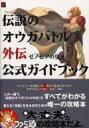 【中古】ゲーム攻略本 NGP 伝説のオウガバトル外伝 ゼノビアの皇子 公式ガイドブック【画】