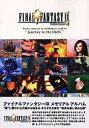 【中古】ゲーム攻略本 FINAL FANTASY IX メモリアルアルバム Journey to the truth.【中古】afb