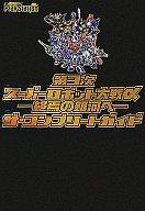 【中古】攻略本 PS2 第3次スーパーロボット大戦α〜終焉の銀河へ〜 ザ・コンプリートガイド【中古】afb