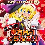 【中古】同人動画 DVDソフト 第3回東方M-1ぐらんぷり / いえろ〜ぜぶら【02P26Ma…