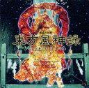 【中古】同人GAME CDソフト 東方風神録 -Mountain of Faith- ver1.00a / 上海アリス幻楽団