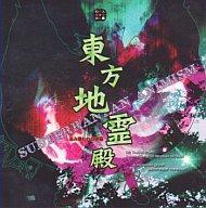 【中古】同人GAME CDソフト 東方地霊殿 -Subterranean Animism.- / 上海アリス幻樂団【10P13J...