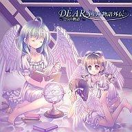 【中古】アニメ系CD ドラマCD DEARS 星座物語外伝〜25の物語〜【10P19Feb13】【画】