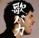 【中古】邦楽CD 平井堅 / Ken Hirai 10th Anniversary Complete Single Collection '95-'05...