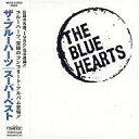【エントリーでポイント最大19倍!(5月16日01:59まで!)】【中古】邦楽CD ザ・ブルーハーツ / THE BLUE HEARTS SUPER BEST