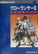 【中古】ゲーム攻略本 PS2 グローランサー2 公式攻略ガイド 【中古】afb