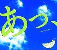 【ポイント最大8倍】【中古】邦楽CD GReeeeN / あっ、ども。はじめまして。