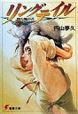 【中古】ライトノベル(文庫) リングテイル 勝ち戦の君(1) / 円山夢久【10P13Dec14】【画】【...