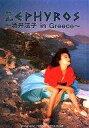 ZEPHYROS 酒井法子 in GREECE