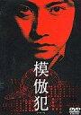 【中古】邦画DVD 模倣犯【10P26Aug11】【画】