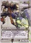 【中古】ガンダムウォー/エクステンションブースター3 U-S220 [AR] : デュエルガンダム&バスターガンダム