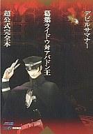 【中古】攻略本 PS2 デビルサマナー葛葉ライドウ対アバドン王 超公式完全本 【中古】afb