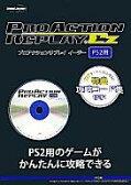 【中古】PS2ハード プロアクションリプレイ Ez
