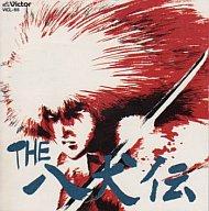 【中古】アニメ系CD OVA / THE 八犬伝 オリジナルサウンドトラック【10P13Jun14】【画】