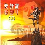 【中古】同人音楽CD 先行者お祭りCD/Inferno Day's【P25Apr15】【画】