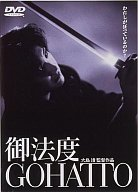 【中古】邦画DVD 御法度 -GOHATTO-【10P13Jun14】【画】