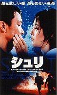【中古】洋画DVD シュリ('99韓国) 【05P04Jul15】【画】