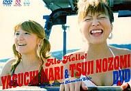 【中古】邦楽DVD 矢口真里、辻希美/アロハロ!矢口真里・辻希美【画】