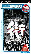 【中古】PSPソフト 街 〜運命の交差点〜 特別篇 [ベスト版]
