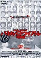 【中古】邦画DVD バトル・ロワイアル 特別篇 (東 映 (株))【10P13Jun14】【画】