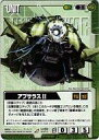 【中古】ガンダムウォー/BB1 U-89 : アプサラスII【10P23Jul12】【0720otoku-p】【画】