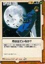 【中古】ガンダムウォー/8:月下の戦塵 O-X2 [R] : 月は出ているか【02P26Mar…