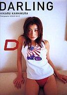 【中古】女性アイドル写真集 川村ひかる写真集 DARLING【10P22Apr11】【画】