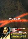 【送料無料】【smtb-u】【中古】国内TVドラマDVD アンフェア DVD-BOX(6枚組)【10P26Aug11】【画】