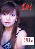 【中古】女性アイドル写真集 保田圭写真集 【画】【中古】afb