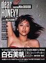 【中古】女性アイドル写真集 白石美帆写真集 dear HONEY!! 週刊プレイボーイ特別編集【画】