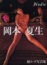 【中古】女性アイドル写真集 岡本夏生 Nudie【10P02Aug11】【画】