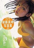 【中古】女性アイドル写真集 後藤真希写真集 maki【画】【中古】afb