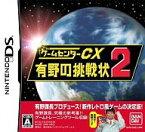 【中古】ニンテンドーDSソフト ゲームセンターCX 有野の挑戦状2[通常版]