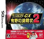 【中古】ニンテンドーDSソフト ゲームセンターCX -有野の挑戦状2- [DVD付限定版]