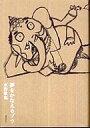 【中古】単行本(小説・エッセイ) 夢をかなえるゾウ【10P02jun13】【fs2gm】【画】【中古】afb