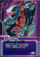 【中古】ガンダムカードビルダー/0079 CU-33 [U] : EXAMシステム【タイムセール】