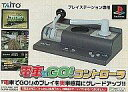 【中古】PSハード 電車でGO!専用コントローラー【05P30May15】【画】