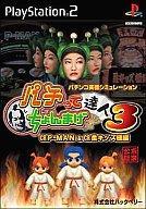 【中古】PS2ソフト パチってちょんまげ達人 3 〜CR P-MAN & CR 柔キッズ極編〜