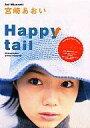 【中古】女性アイドル写真集 宮崎あおい Happy tail【10P11Apr15】【画】【中古】afb