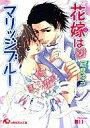 【中古】ボーイズラブ小説 花嫁はマリッジブルー【マラソン1106P10】【画】