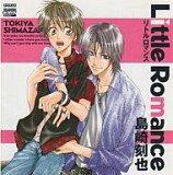 【中古】アニメ系CD ドラマCD Little Romance/島崎刻也【10P18May11】【画】