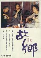【中古】邦画DVD 故郷【10P01Sep13】【画】